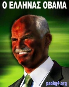 papandreou obama